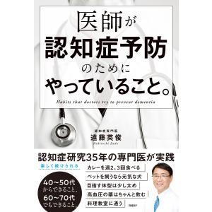 医師が認知症予防のためにやっていること。 電子書籍版 / 著:遠藤英俊|ebookjapan
