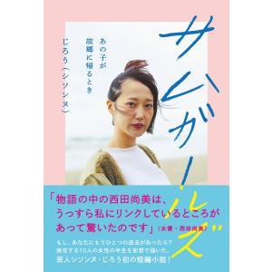 サムガールズ - あの子が故郷に帰るとき - 電子書籍版 / じろう (シソンヌ)|ebookjapan