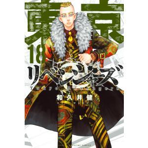 【初回50%OFFクーポン】東京卍リベンジャーズ (18) 電子書籍版 / 和久井健 ebookjapan