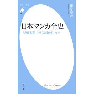 【初回50%OFFクーポン】日本マンガ全史 「鳥獣戯画」から「鬼滅の刃」まで 電子書籍版 / 澤村修治|ebookjapan