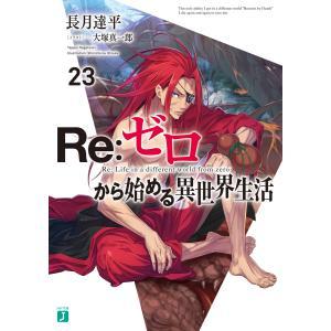 Re:ゼロから始める異世界生活 23 電子書籍版 / 著者:長月達平 イラスト:大塚真一郎|ebookjapan