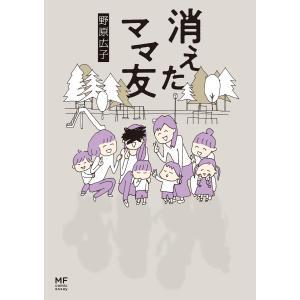 消えたママ友 電子書籍版 / 著者:野原広子
