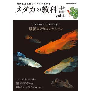 メダカの教科書 vol.4 電子書籍版 / 笠倉出版社|ebookjapan