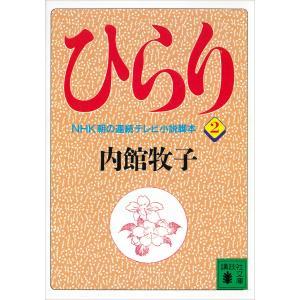 【初回50%OFFクーポン】ひらり(2) 電子書籍版 / 内館牧子|ebookjapan