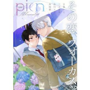 comic picn vol.06 電子書籍版 / comic picn編集部|ebookjapan