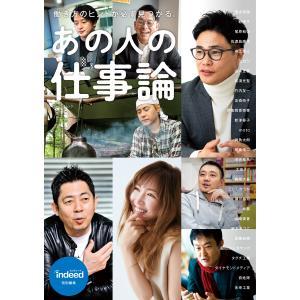 Indeed特別編集 あの人の仕事論 電子書籍版 / 編:KADOKAWA|ebookjapan