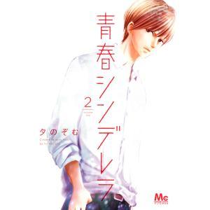 青春シンデレラ (2) 電子書籍版 / 夕のぞむ ebookjapan
