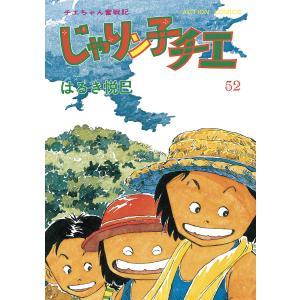じゃりン子チエ【新訂版】 (52) 電子書籍版 / はるき悦巳|ebookjapan