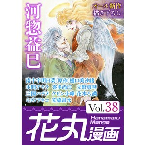 花丸漫画 Vol.38 電子書籍版|ebookjapan