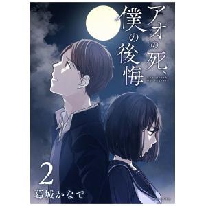 アオの死、僕の後悔 (2) 電子書籍版 / 葛城かなで ebookjapan