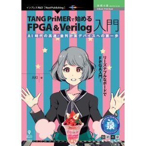 TANG PriMERで始めるFPGA&Verilog入門 AI時代の高速・並列計算デバイスへの第一...