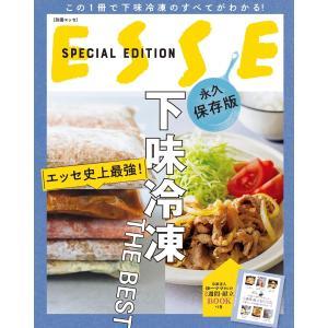 エッセ史上最強! 下味冷凍 THE BEST 電子書籍版 / ESSE編集部 ebookjapan