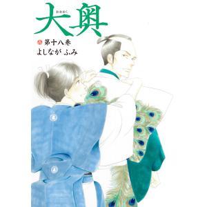 大奥 (18) 電子書籍版 / よしながふみ|ebookjapan
