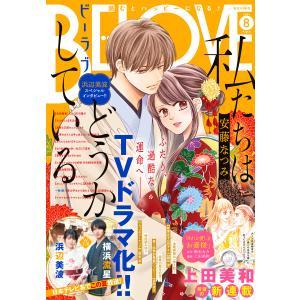 BE・LOVE 2020年8月号 [2020年7月1日発売] 電子書籍版 / BE・LOVE編集部|ebookjapan