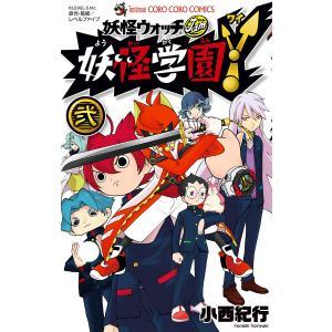 妖怪学園Y (2) 電子書籍版 / 小西紀行|ebookjapan
