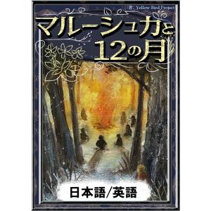 【初回50%OFFクーポン】マルーシュカと12の月 【日本語/英語版】 電子書籍版|ebookjapan
