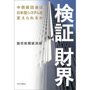 検証 財界 中西経団連は日本型システムを変えられるか 電子書籍版 / 読売新聞経済部 著|ebookjapan