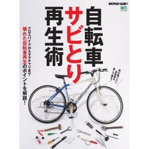 エイ出版社の実用ムック 自転車サビとり再生術 電子書籍版 / エイ出版社の実用ムック編集部 ebookjapan