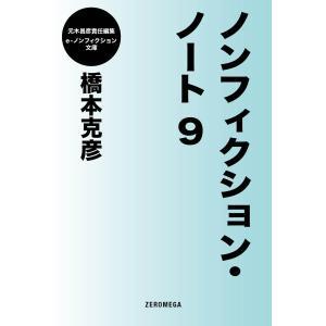 ノンフィクション・ノート9 電子書籍版 / 橋本克彦 ebookjapan