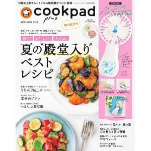 クックパッド プラス 2020年夏号 電子書籍版 / クックパッド プラス編集部 ebookjapan