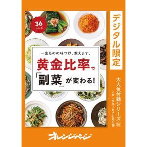 一生ものの味つけ、教えます。 黄金比率で「副菜」が変わる! 電子書籍版 / オレンジページ ebookjapan