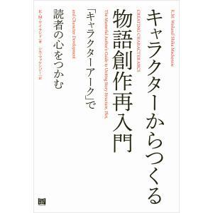 【初回50%OFFクーポン】キャラクターからつくる物語創作再入門 電子書籍版 / 著:K.M.ワイラ...