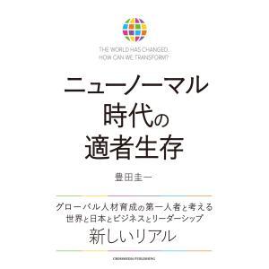 【初回50%OFFクーポン】ニューノーマル時代の適者生存 電子書籍版 / 豊田圭一|ebookjapan