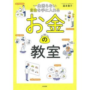 一生困らない自由を手に入れる お金の教室 電子書籍版 / 森本貴子|ebookjapan