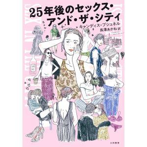 25年後のセックス・アンド・ザ・シティ 電子書籍版 / キャンディス・ブシュネル/長澤あかね|ebookjapan