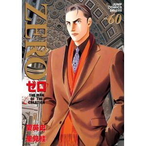 ゼロ THE MAN OF THE CREATION (60) 電子書籍版 / 原作:愛英史 漫画:...