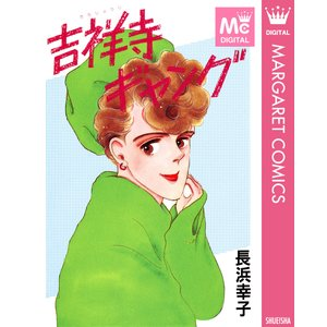 【初回50%OFFクーポン】吉祥寺ギャング 電子書籍版 / 長浜幸子