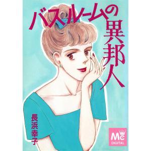 【初回50%OFFクーポン】バスルームの異邦人 電子書籍版 / 長浜幸子