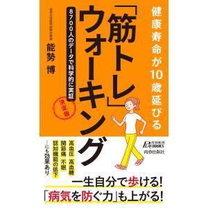 健康寿命が10歳延びる 「筋トレ」ウォーキング 決定版 電子書籍版 / 著:能勢博|ebookjapan