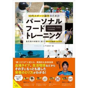 パーソナルフードトレーニング 10代スポーツ選手のための 最先端の栄養学に基づく新しい食事バイブル 電子書籍版 / 著者:三戸真理子|ebookjapan