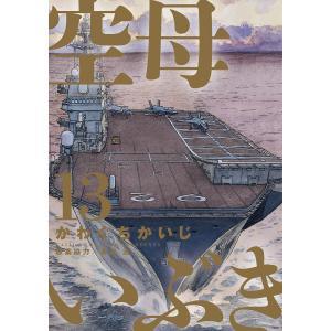 空母いぶき (13) 電子書籍版 / かわぐちかいじ 協力:惠谷治