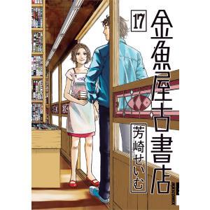 【初回50%OFFクーポン】金魚屋古書店 (17) 電子書籍版 / 芳崎せいむ
