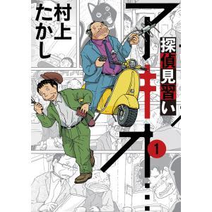 探偵見習い アキオ… (1) 電子書籍版 / 村上たかし|ebookjapan