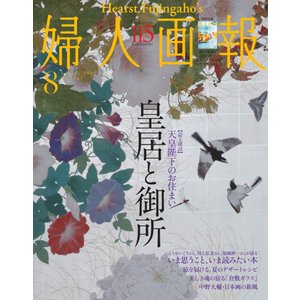 婦人画報 2020年8月号 電子書籍版 / 婦人画報編集部|ebookjapan