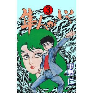 隼人がいく (3) 電子書籍版 / 平野仁 ebookjapan