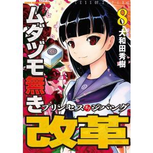 ムダヅモ無き改革 プリンセスオブジパング (8) 電子書籍版 / 著:大和田秀樹