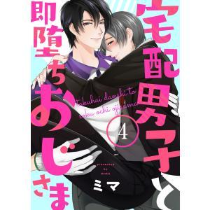 宅配男子と即堕ちおじさま (4) 電子書籍版 / ミマ|ebookjapan