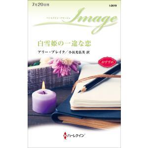 白雪姫の一途な恋 電子書籍版 / アリー・ブレイク 翻訳:小長光弘美|ebookjapan