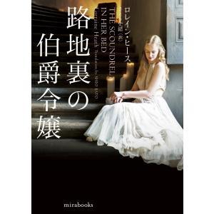 路地裏の伯爵令嬢 電子書籍版 / ロレイン・ヒース 翻訳:さとう史緒|ebookjapan