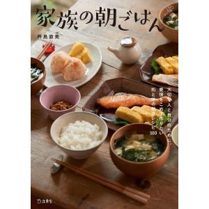 家族の朝ごはん 料理の本棚 電子書籍版 / 著:杵島直美|ebookjapan