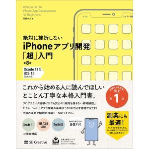 絶対に挫折しない iPhoneアプリ開発「超」入門 第8版 【Xcode 11 & iOS 13】 ...