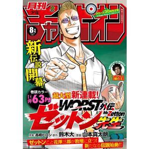 月刊少年チャンピオン 2020年08月号 電子書籍版 / 月刊少年チャンピオン編集部