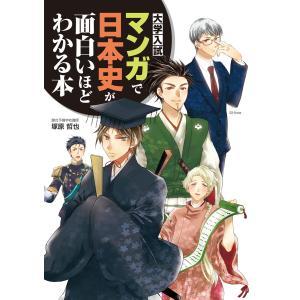 大学入試 マンガで日本史が面白いほどわかる本 電子書籍版 / 著者:塚原哲也|ebookjapan