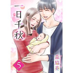 一日千秋 (5) 電子書籍版 / 森脇葵|ebookjapan