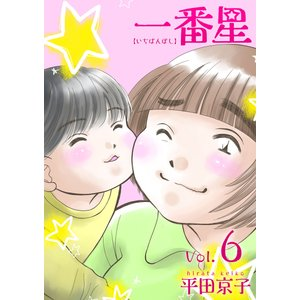 【初回50%OFFクーポン】一番星 (6) 電子書籍版 / 平田京子|ebookjapan