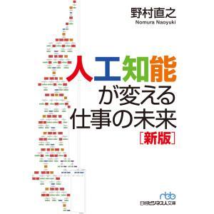 人工知能が変える仕事の未来<新版> 電子書籍版 / 著:野村直之|ebookjapan